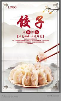 简约饺子美食海报