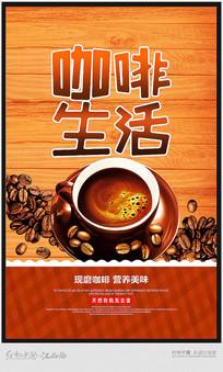简约咖啡生活宣传海报