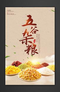 简约五谷杂粮宣传海报设计