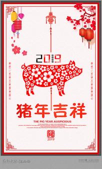 简约猪年吉祥宣传海报
