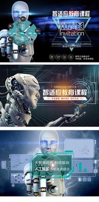 机器人科技海报设计