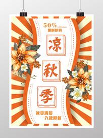 凉秋季促销海报设计