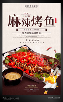 麻辣烤鱼美食海报设计