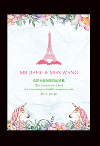 清新婚礼水牌设计