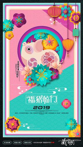 清新剪纸2019年猪年海报
