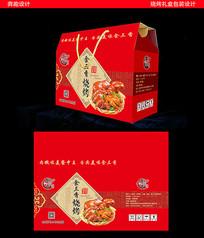 烧烤礼盒包装