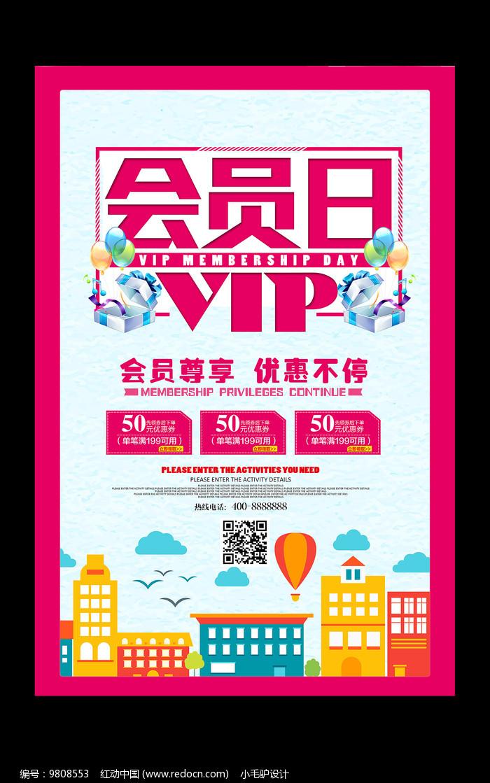 时尚大气VIP会员日海报图片