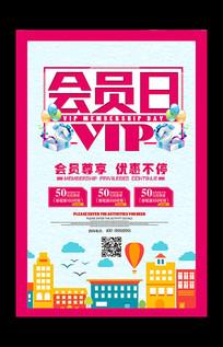 时尚大气VIP会员日海报