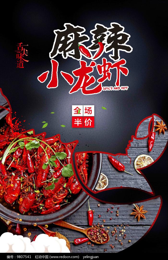 时尚麻辣小龙虾海报图片