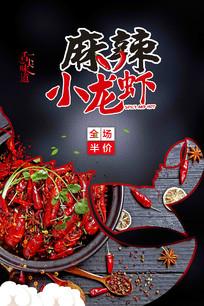 时尚麻辣小龙虾海报