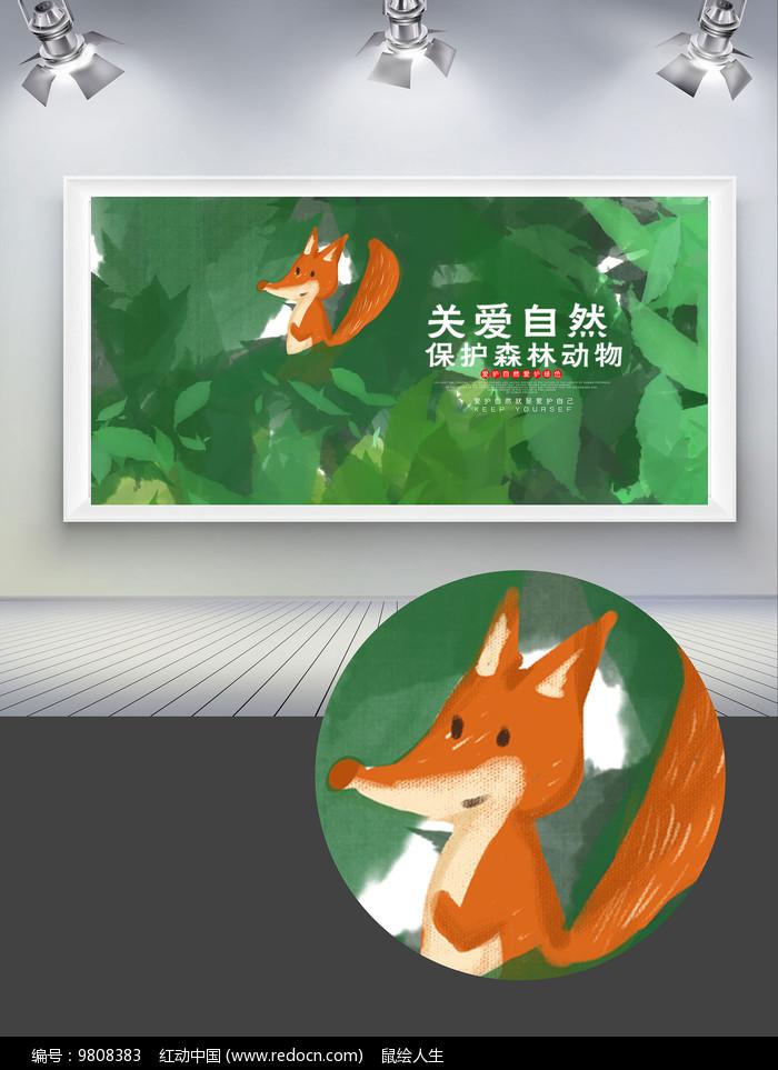 手绘清新保护自然横版海报图片