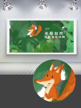手绘清新保护自然横版海报