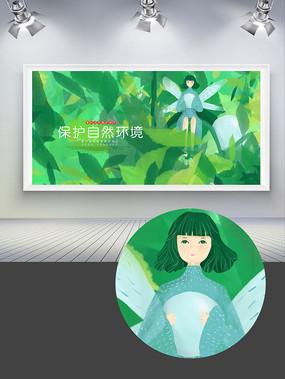 手绘清新保护自然环境海报设计