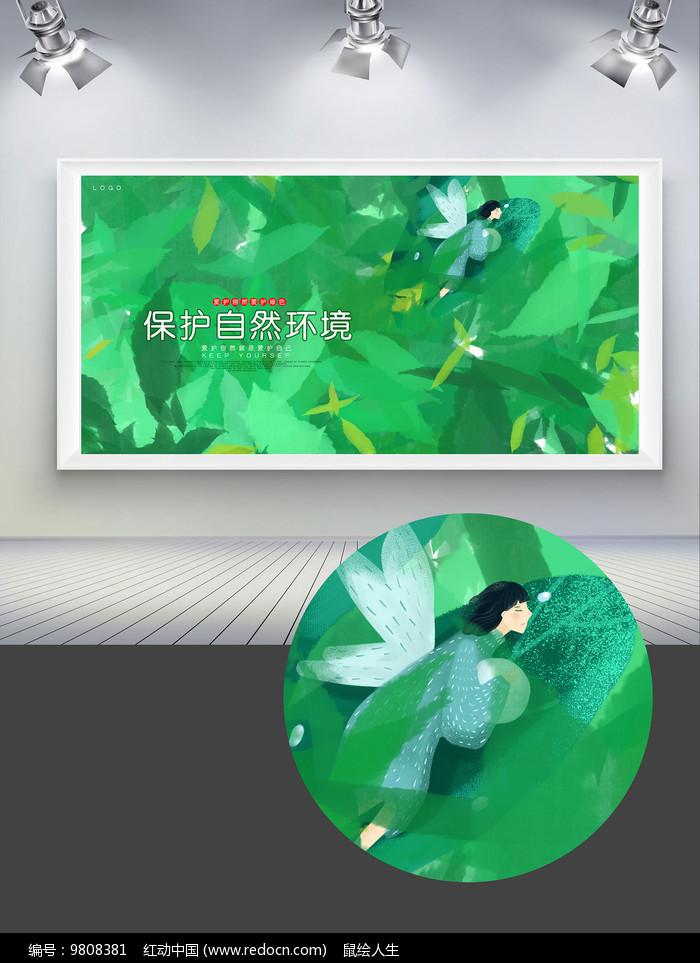 手绘清新保护自然环境横版海报图片