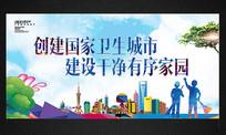 水彩创建国家卫生城市海报
