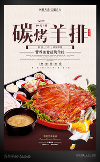 碳烤羊排美食海报设计