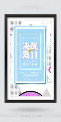 小清新时尚双11活动海报