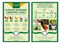 原生态农产品创意宣传单