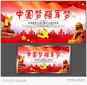 中国后中国梦展板
