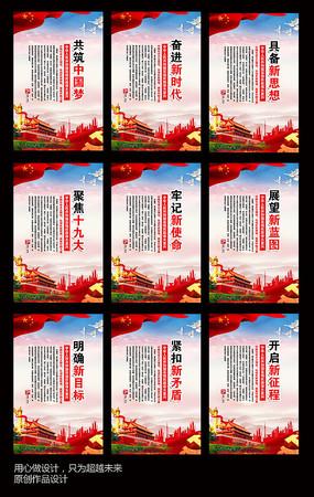 中国梦新时代宣传展板