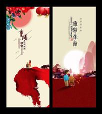 重阳节展示海报