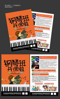 创意钢琴班招生宣传单