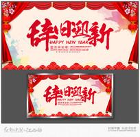 辞旧迎新春节海报
