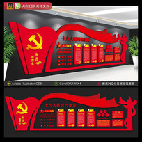 党建走廊文化展板