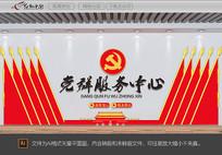 党群服务中心文化墙