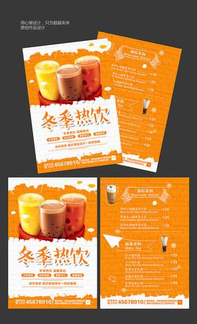冬季热饮奶茶宣传单