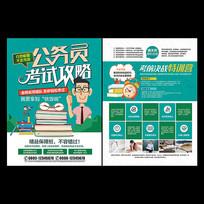 国考公务员考试辅导班宣传单