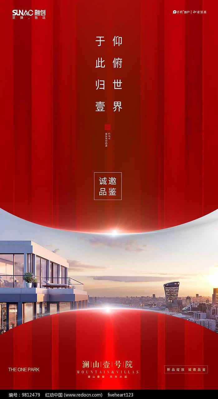 红色地产开盘海报
