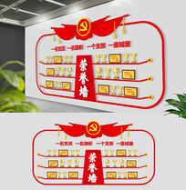 红色荣誉墙社区党建文化墙设计