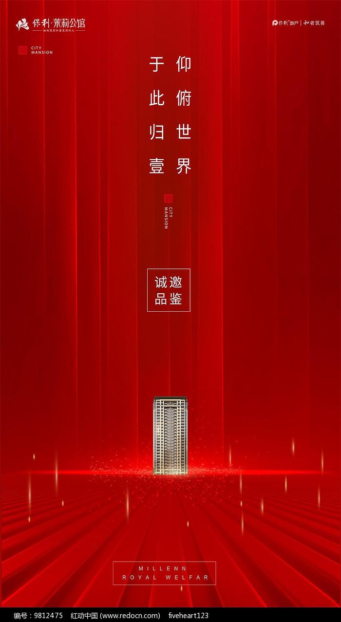 红色地产开盘海报广告
