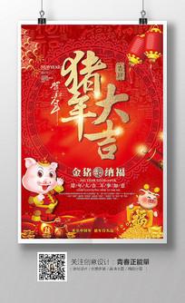 红色喜庆猪年大吉海报设计