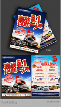 惠战4S店汽车DM宣传单