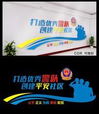 简约警队文化墙