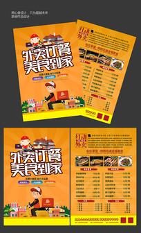 简约外卖订餐宣传单