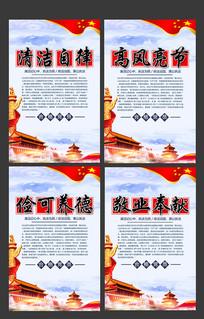 廉政党建文化四张展板