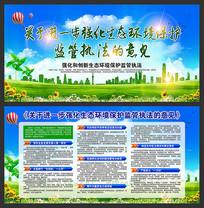 强化生态环境保护监管执法意见展板