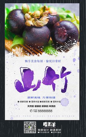 清新山竹水果海报