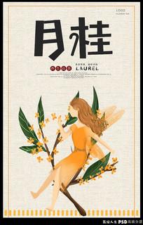 手绘养生花茶之月桂海报