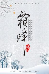 霜降二十四节气海报设计
