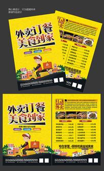外卖订餐DM单设计