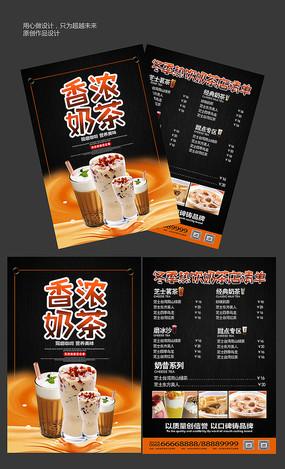 香浓奶茶宣传单