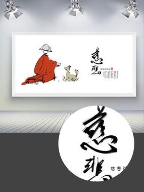 哲理手绘禅性系列海报 PSD