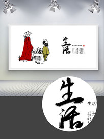 哲理手绘禅性系列之生活海报