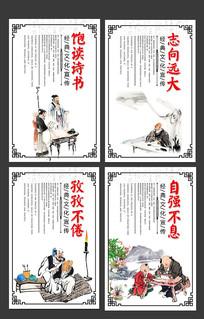 中国风大气校园文化展板素材