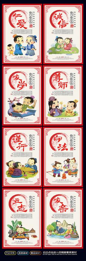 中国风新八德校园教育文化展板