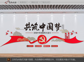 中国梦文化墙